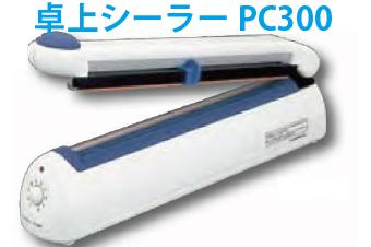 簡易業務用卓上シーラー PC-300 / 2mmシール